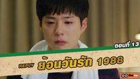ซีรี่ส์เกาหลี ย้อนวันรัก 1988 (Reply 1988) ตอนที่ 13 ดูแลตัวเองด้วยนะลูก.. [THAI SUB]