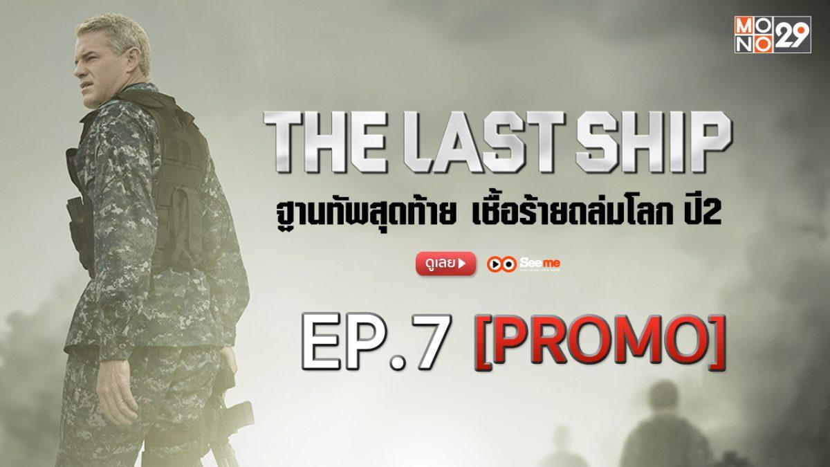 THE LAST SHIP ฐานทัพสุดท้าย เชื้อร้ายถล่มโลก ปี 2 EP.07 [PROMO]