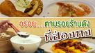 อร่อย ตามรอยร้านดังที่ฮ่องกง หรูหราแบบราคาเอื้อมถึง!