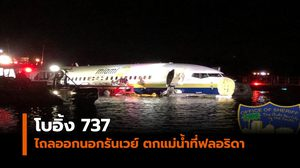 ระทึก! โบอิ้ง 737 ไถลออกนอกรันเวย์ตกแม่น้ำที่ฟลอริดา