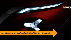 2020 Nissan Juke เตรียมเปิดตัวอย่างเป็นทางการ กันยายนนี้