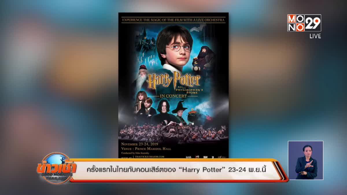 """ครั้งแรกในไทยกับคอนเสิร์ตของ """"Harry Potter"""" 23-24 พ.ย.นี้"""