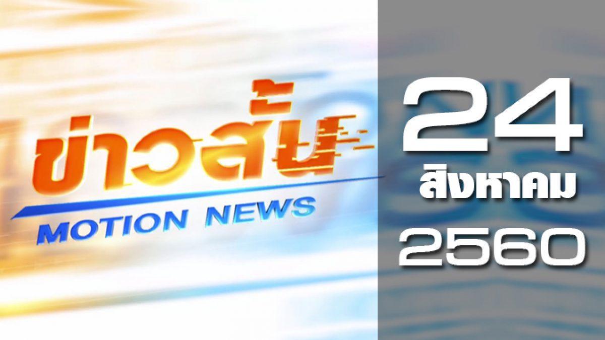 ข่าวสั้น Motion News Break 1 24-08-60