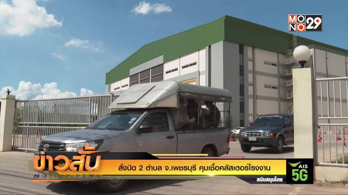สั่งปิด 2 ตำบล จ.เพชรบุรี คุมเชื้อคลัสเตอร์โรงงาน