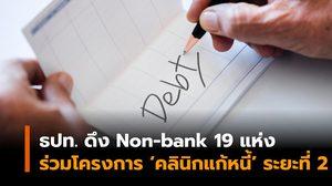 ธปท. ดึง Non-bank 19 แห่งร่วมโครงการ 'คลินิกแก้หนี้' ระยะที่ 2 เริ่ม 15 พ.ค. นี้