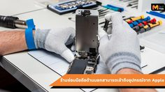 Apple อนุญาตให้ร้านซ่อมมือถือทั่วไปเข้าถึงอุปกรณ์อะไหล่ต่างๆ ได้แล้ว