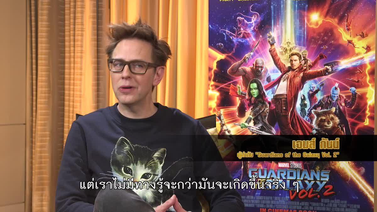 ต้องไปดู!! เจมส์ กันน์ ให้สัมภาษณ์พูดถึง Guardians of the Galaxy Vol. 2