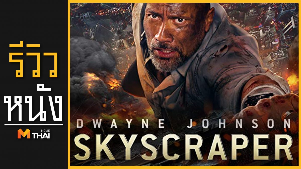 รีวิวหนัง Skyscraper ระห่ำตึกเสียดฟ้า