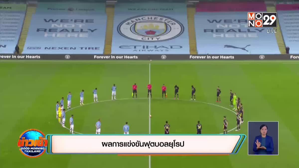 ผลการแข่งขันฟุตบอลยุโรป 18-06-63