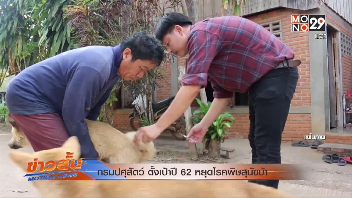 กรมปศุสัตว์ ตั้งเป้าปี 62 หยุดโรคพิษสุนัขบ้า