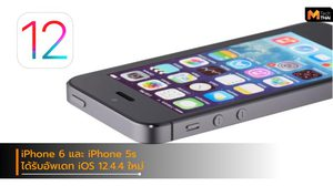 Apple ปล่อยอัพเดท iOS 12.4.4 สำหรับ iPhone 6 และ 5s