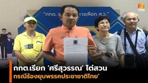 กกต.เรียก 'ศรีสุวรรณ' ไต่สวน กรณีร้องยุบพรรคประชาชาติไทย