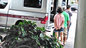 ลูกจ้างสาววัย 12 ปี แทงเจ้าของร้านอาหารทะเลดับ สารภาพแค้นถูกข่มขืน