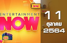 Entertainment Now 11-10-64