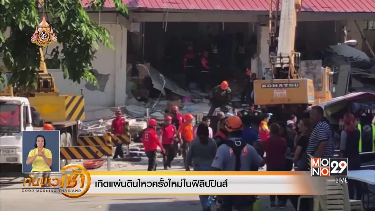 เกิดแผ่นดินไหวครั้งใหม่ในฟิลิปปินส์