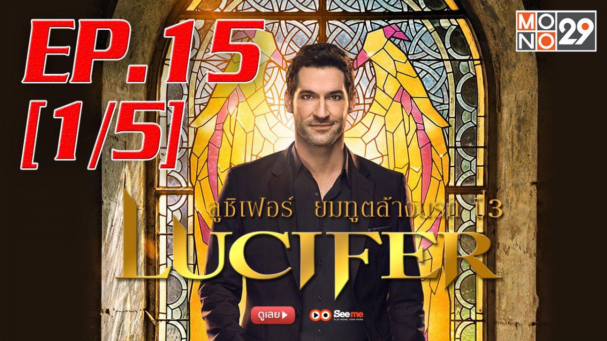 Lucifer ลูซิเฟอร์ ยมทูตล้างนรก ปี 3 EP.15 [1/5]