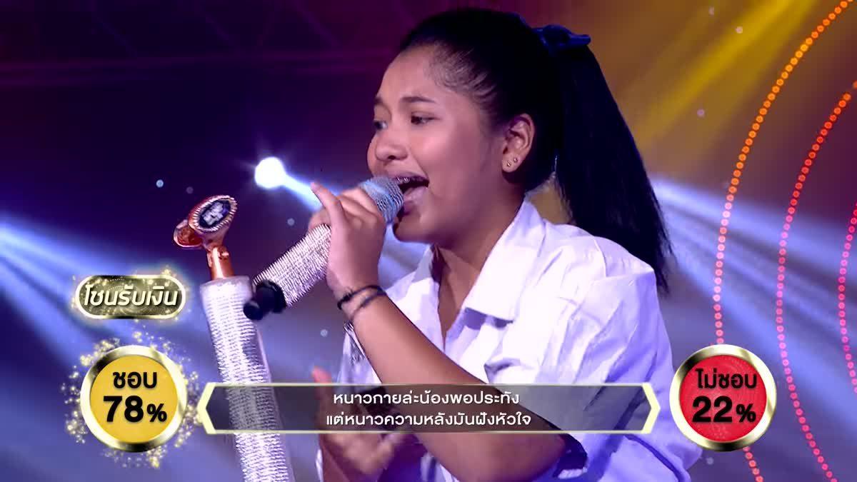 สาวเลยยังรอ - แนน จุฑามาศ | ร้องแลกแจกเงิน Singer Takes It All | 16 ก.ค. 60