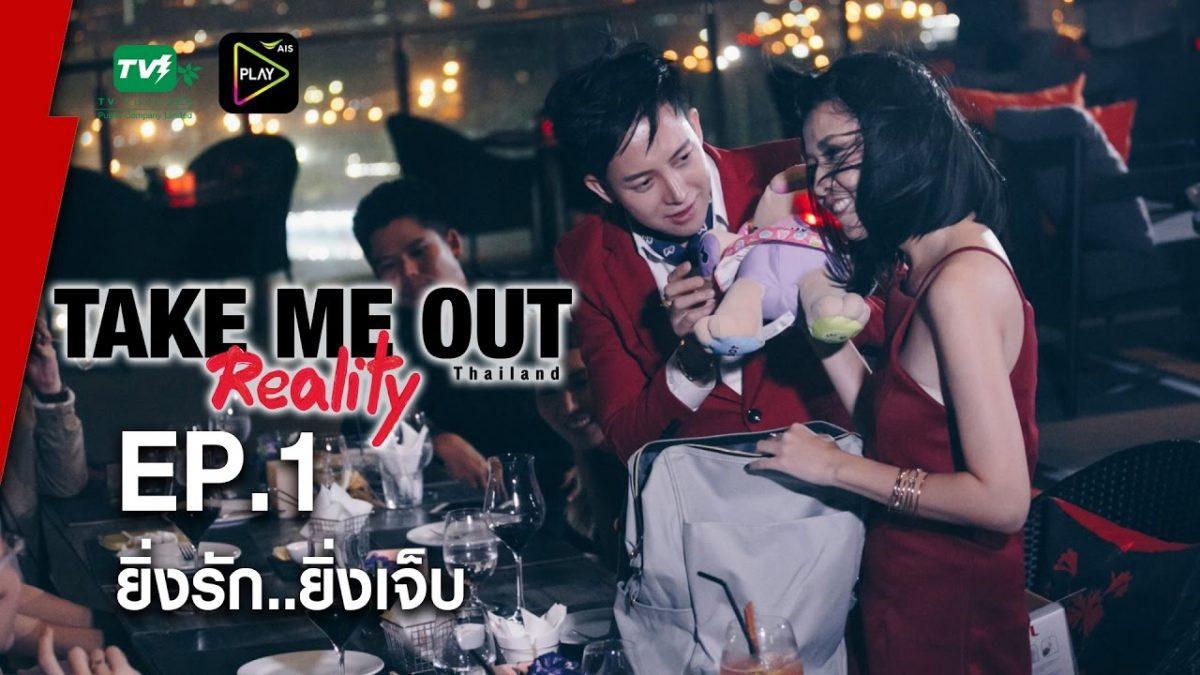 ยิ่งรัก ยิ่งเจ็บ - Take Me Out Reality S.2 EP.01 (30 เม.ย.60) FULLHD