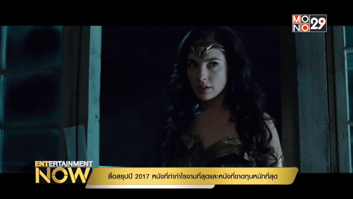สื่อสรุปปี 2017 หนังที่ทำกำไรงามที่สุดและหนังที่ขาดทุนหนักที่สุด