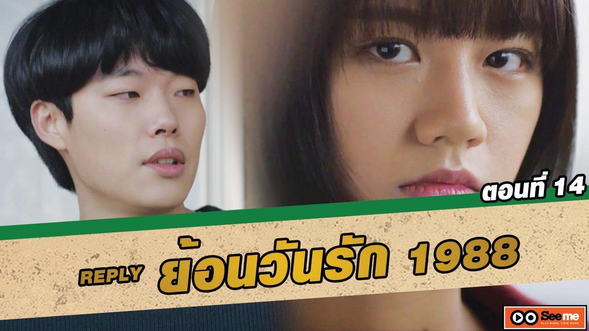 ย้อนวันรัก 1988 (Reply 1988) ตอนที่ 14 ต็อกซอนเสียใจมากด้วย! [THAI SUB]