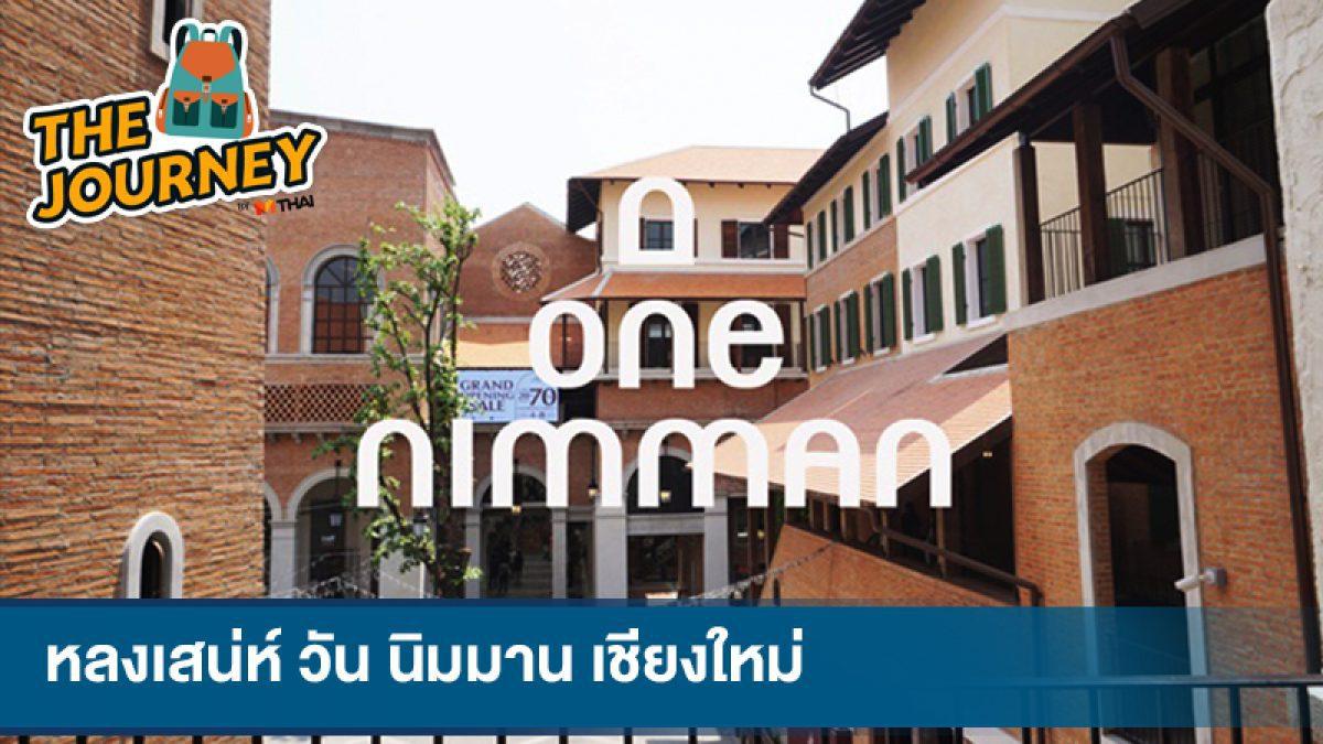 หลงเสน่ห์ วัน นิมมาน เชียงใหม่ (One Nimman)