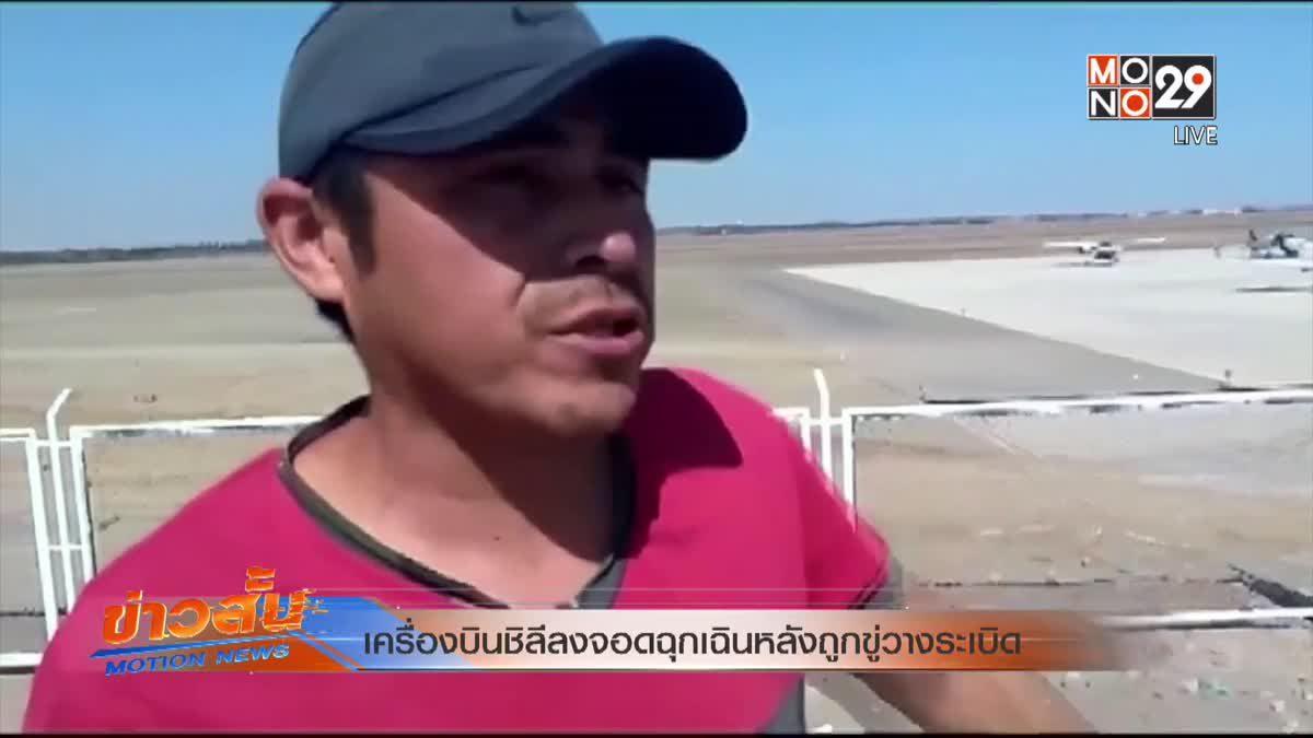 เครื่องบินชิลีลงจอดฉุกเฉินหลังถูกขู่วางระเบิด