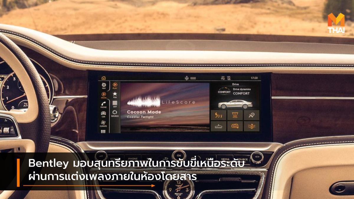 Bentley มอบสุนทรียภาพในการขับขี่เหนือระดับ ผ่านการแต่งเพลงภายในห้องโดยสาร
