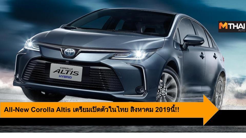 All-New Toyota Corolla Altis กลับมาทวงบัลลังก์ รถซีดาน ในไทยสิงหาคมนี้