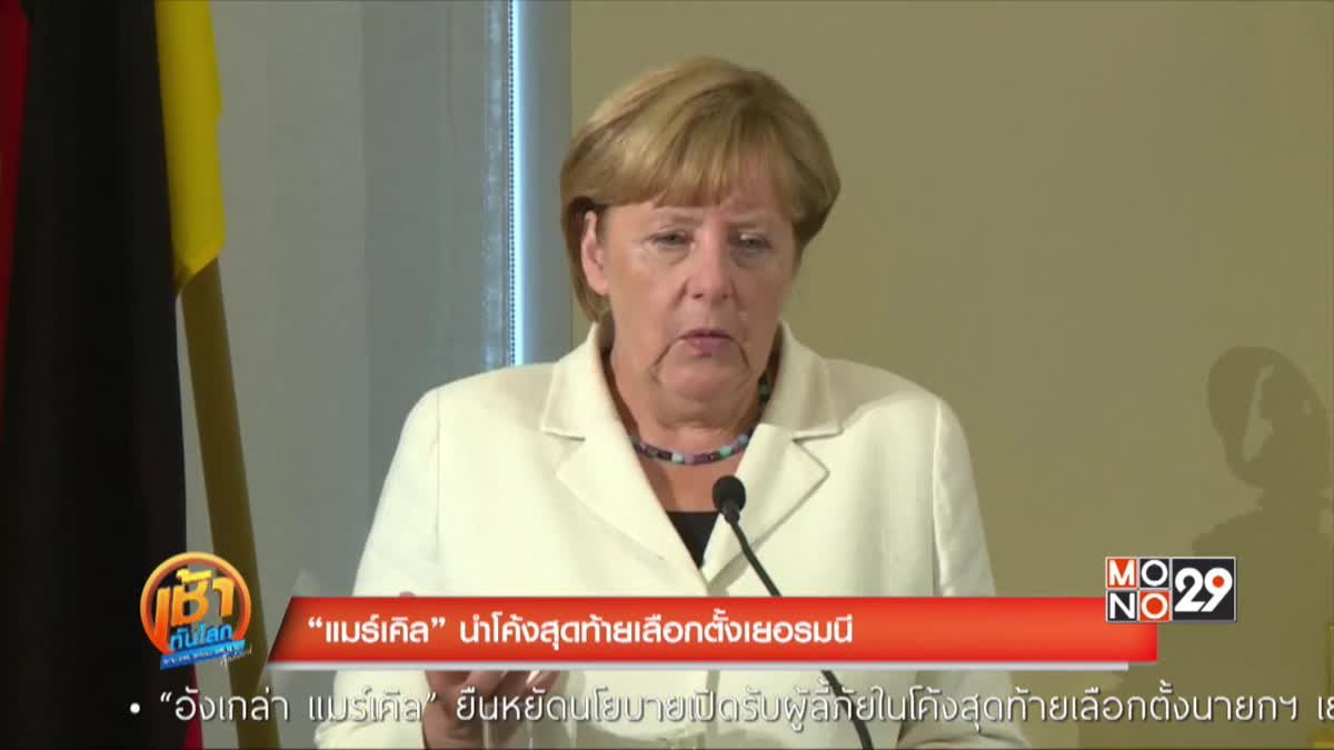 """""""แมร์เคิล"""" นำโค้งสุดท้ายเลือกตั้งเยอรมนี"""
