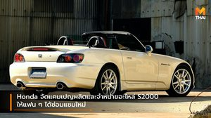 Honda จัดแคมเปญผลิตและจำหน่ายอะไหล่ S2000 ให้แฟน ๆ ได้ซ่อมแซมใหม่