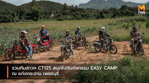 รวมทีมสาวก CT125 สนุกไปกับกิจกรรม EASY CAMP ณ แก่งกระจาน เพชรบุรี