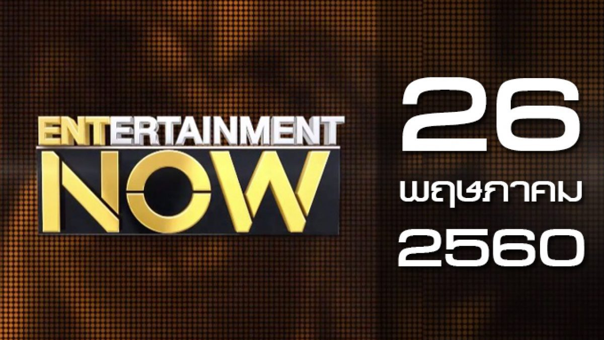 Entertainment Now 26-05-60