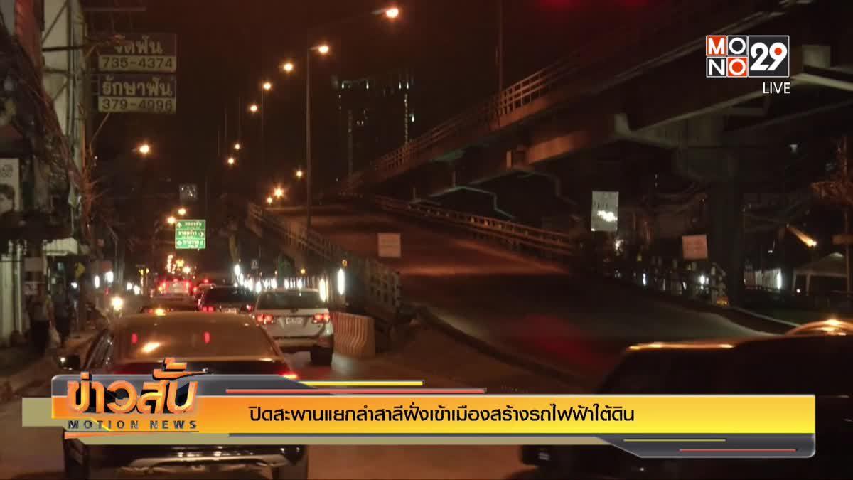 ปิดสะพานแยกลำสาลีฝั่งเข้าเมืองสร้างรถไฟฟ้าใต้ดิน