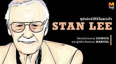 'STAN LEE' ซุปเปอร์ฮีโร่ในดวงใจ | บิดาแห่งวงการ COMICS และผู้สร้างจักรวาล MARVEL