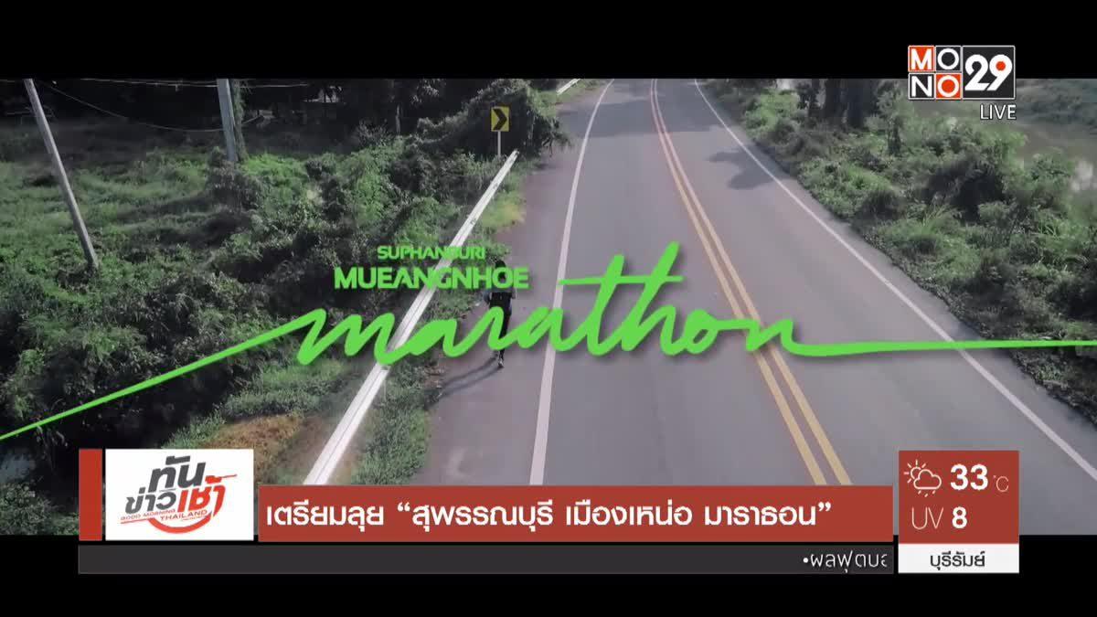"""เตรียมลุย """"สุพรรณบุรี เมืองเหน่อ มาราธอน"""""""
