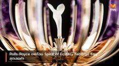 Rolls-Royce เผยโฉม Spirit of Ecstasy Fabergé Egg สุดเลอค่า