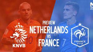 พรีวิว: เนเธอร์แลนด์ พบ ฝรั่งเศส ชิงจ่าฝูงกลุ่มเอ ฟุตบอลโลก รอบคัดเลือก ยุโรป