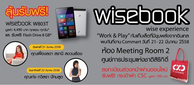 wisebook-banner3