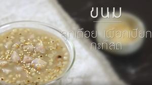 วิธีทำ ลูกเดือยเผือกเปียกกะทิสด ขนมไทยทำง่าย อร่อย