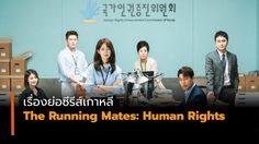 เรื่องย่อซีรีส์เกาหลี The Running Mates: Human Rights
