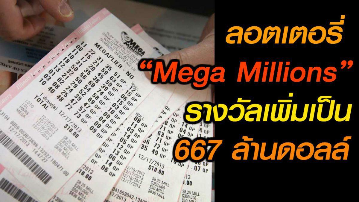 """#เรื่องเล่ารอบโลก ลอตเตอรี่ """"Mega Millions"""" รางวัลเพิ่มเป็น 667 ล้านดอลล์"""