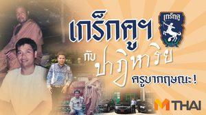 """ปาฎิหาริย์ """"ครูบากฤษณะ"""" พลิกชีวิต """"เสี่ยต้อม พุฒิธร"""" สู่นักธุรกิจชั้นนำของไทย"""