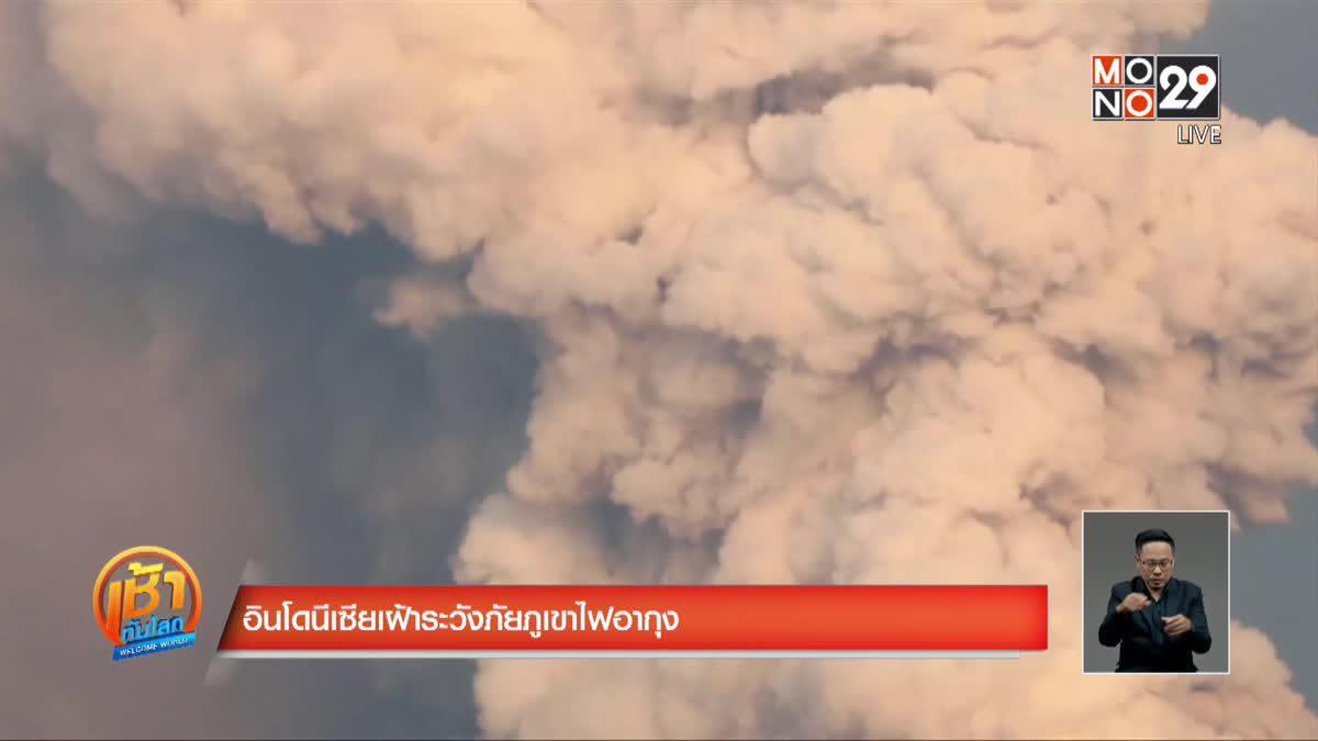 อินโดนีเซียเฝ้าระวังภัยภูเขาไฟอากุง