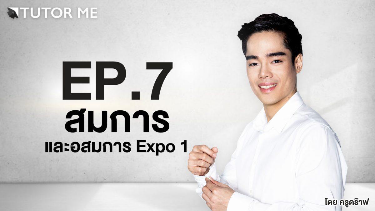 EP 7 สมการและอสมการ Expo (ครั้งที่ 1)