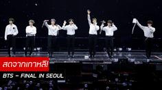 BTS เสิร์ฟคอนเสิร์ต FINAL IN SEOUL ถ่ายทอดสด 7 ประเทศ! รวมไทย!!