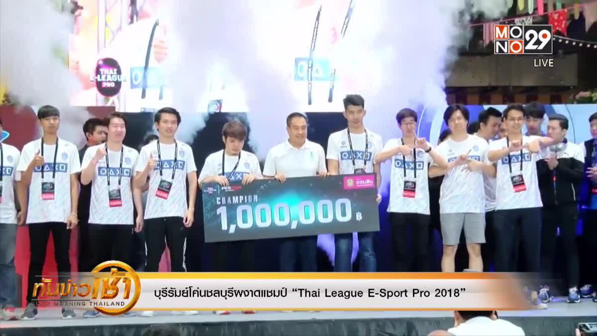"""บุรีรัมย์โค่นชลบุรีผงาดแชมป์ """"Thai League E-Sport Pro 2018"""""""