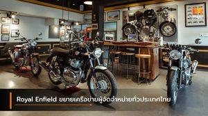 Royal Enfield เดินหน้าขยายเครือข่ายผู้จัดจำหน่ายทั่วประเทศไทย