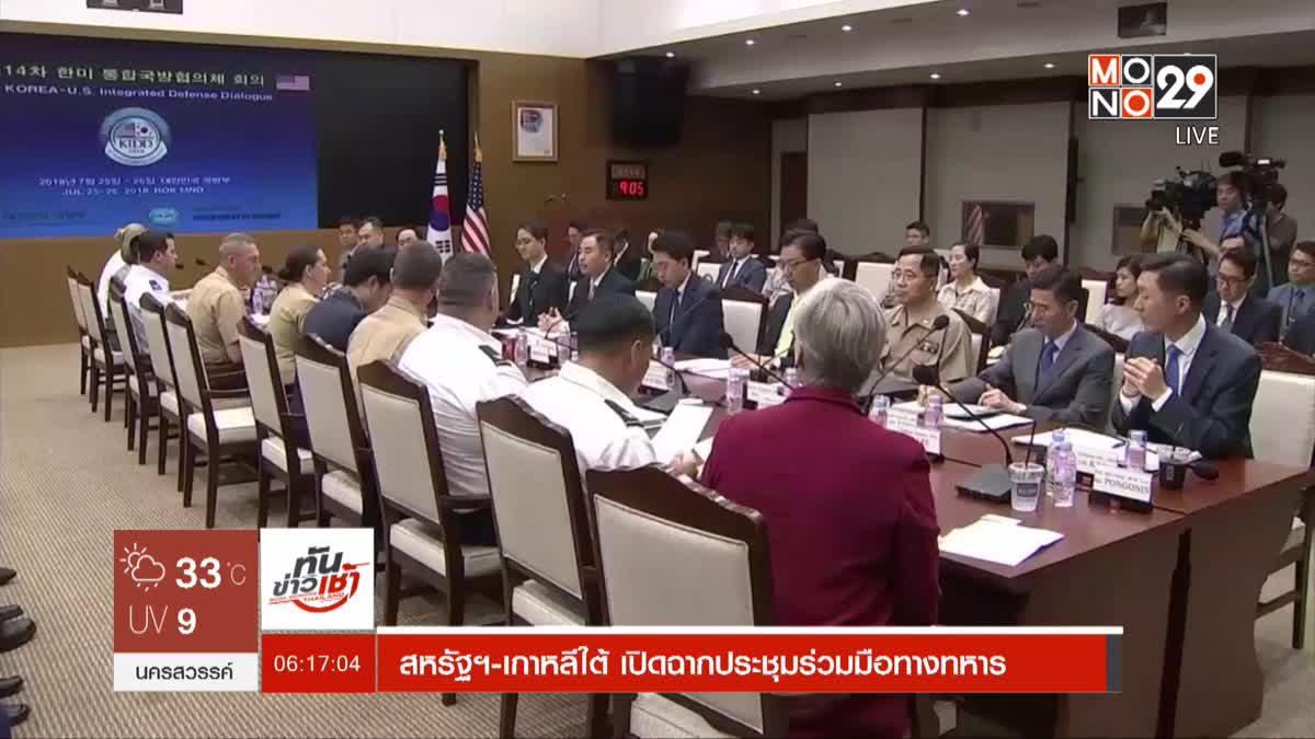 สหรัฐฯ-เกาหลีใต้ เปิดฉากประชุมร่วมมือทางทหาร