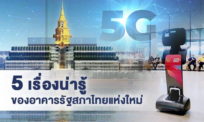 เปิด 5 เรื่องน่ารู้ของอาคารรัฐสภาไทยแห่งใหม่