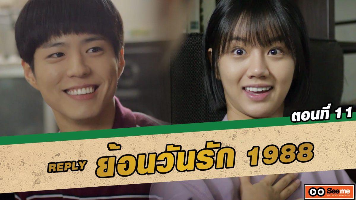 ย้อนวันรัก 1988 (Reply 1988) ตอนที่ 11 ซูยอน เรียกฉันว่าซูยอน [THAI SUB]